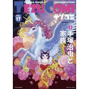 テヅコミ Vol.17(マイクロマガジン社) [電子書籍]