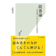 段落論~日本語の「わかりやすさ」の決め手~(光文社) [電子書籍]