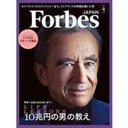 ForbesJapan 2020年4月号(リンクタイズ) [電子書籍]