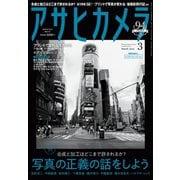アサヒカメラ 2020年3月号(朝日新聞出版) [電子書籍]