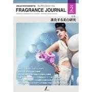 フレグランスジャーナル (FRAGRANCE JOURNAL) No.476(フレグランスジャーナル社) [電子書籍]
