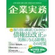 企業実務 2020年3月号(日本実業出版社) [電子書籍]
