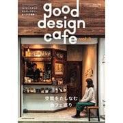 商店建築増刊 good design cafe Vol.3(商店建築社) [電子書籍]