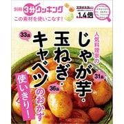 別冊3分クッキング この素材を使いこなす! 人気料理家のじゃが芋・玉ねぎ・キャベツのおかず(KADOKAWA) [電子書籍]