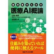 臨床医のための 医療AI概論(日経メディカル開発) [電子書籍]