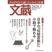 文蔵 2020.3(PHP研究所) [電子書籍]