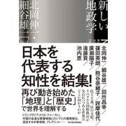 新しい地政学(東洋経済新報社) [電子書籍]