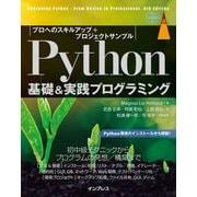 Python基礎&実践プログラミング(プロへのスキルアップ+プロジェクトサンプル)(インプレス) [電子書籍]