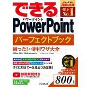 できるPowerPoint パーフェクトブック 困った!&便利ワザ大全 Office 365/2019/2016/2013 対応(インプレス) [電子書籍]