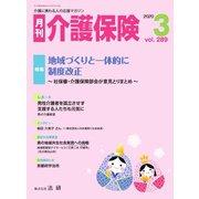 月刊介護保険 No.289(法研) [電子書籍]