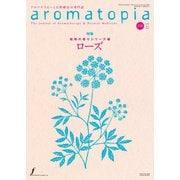 アロマトピア(aromatopia) No.158(フレグランスジャーナル社) [電子書籍]
