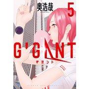 GIGANT 5(小学館) [電子書籍]
