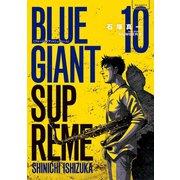 BLUE GIANT SUPREME 10(小学館) [電子書籍]
