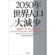 2050年 世界人口大減少(文藝春秋) [電子書籍]