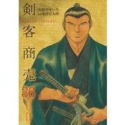 剣客商売 36(リイド社) [電子書籍]