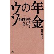 年金のウソ 隠される積立金147兆円(ポット出版) [電子書籍]
