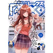 Comic REX (コミック レックス) 2020年4月号(一迅社) [電子書籍]