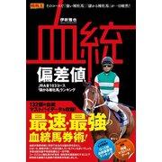 血統偏差値 JRA全103コース「儲かる種牡馬」ランキング(ガイドワークス) [電子書籍]