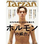 Tarzan (ターザン) 2020年 3月12日号 No.782 (ホルモンの威力。)(マガジンハウス) [電子書籍]