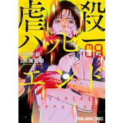 虐殺ハッピーエンド(8)(白泉社) [電子書籍]
