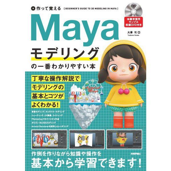 作って覚える Mayaモデリングの一番わかりやすい本(技術評論社) [電子書籍]