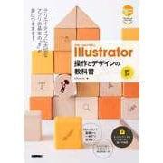 世界一わかりやすい Illustrator 操作とデザインの教科書 (改訂3版)(技術評論社) [電子書籍]