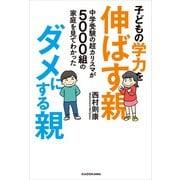 中学受験の超カリスマが5000組の家庭を見てわかった 子どもの学力を伸ばす親、ダメにする親(KADOKAWA) [電子書籍]