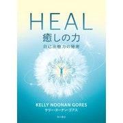 HEAL 癒しの力 自己治癒力の秘密(KADOKAWA) [電子書籍]