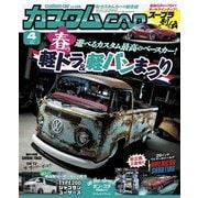 カスタムCAR 2020年4月号 vol.498(芸文社) [電子書籍]