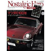 Nostalgic Hero 2020年 4月号 Vol.198(芸文社) [電子書籍]
