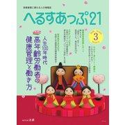 へるすあっぷ21 №425(法研) [電子書籍]