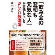 「飲み会の翌朝も元気な人」が実践しているかしこい飲酒法(学研) [電子書籍]