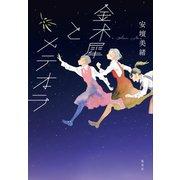 金木犀とメテオラ(集英社) [電子書籍]