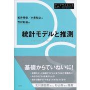 統計モデルと推測(講談社) [電子書籍]