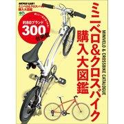 ミニベロ&クロスバイク購入大図鑑(エイ出版社) [電子書籍]