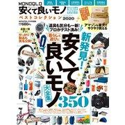 100%ムックシリーズ MONOQLO安くて良いモノ ベストコレクション2020(晋遊舎) [電子書籍]