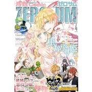 Comic ZERO-SUM (コミック ゼロサム) 2020年4月号(一迅社) [電子書籍]