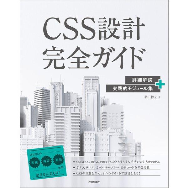 CSS設計完全ガイド ~詳細解説+実践的モジュール集(技術評論社) [電子書籍]