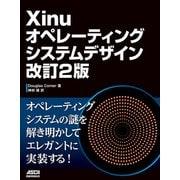 Xinuオペレーティングシステムデザイン 改訂2版(ドワンゴ) [電子書籍]