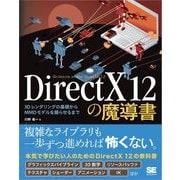 DirectX 12の魔導書 3Dレンダリングの基礎からMMDモデルを踊らせるまで(翔泳社) [電子書籍]