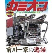 カミオン 2020年4月号 No.448(芸文社) [電子書籍]