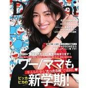 Domani(ドマーニ) 2020年4・5月号(小学館) [電子書籍]