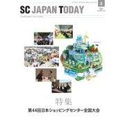 SC JAPAN TODAY(エスシージャパントゥデイ) 2020年3月号(日本ショッピングセンター協会) [電子書籍]