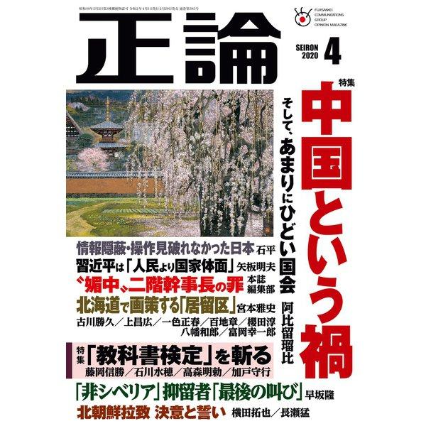 月刊正論2020年4月号(日本工業新聞社) [電子書籍]