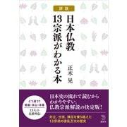 詳説 日本仏教13宗派がわかる本(講談社) [電子書籍]
