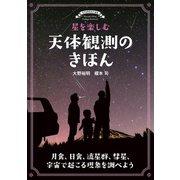 星を楽しむ 天体観測のきほん(誠文堂新光社) [電子書籍]