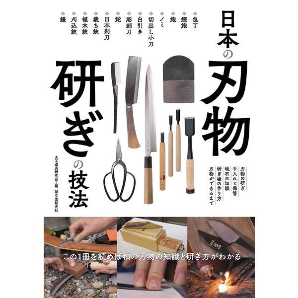 日本の刃物 研ぎの技法(誠文堂新光社) [電子書籍]