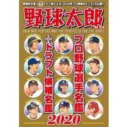 野球太郎 No.034 プロ野球選手名鑑+ドラフト候補名鑑2020(imagineer) [電子書籍]