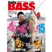 Angling BASS 2020年4月号(コスミック出版) [電子書籍]