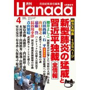 月刊Hanada 2020年4月号(飛鳥新社) [電子書籍]